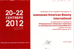 Благодарность от компании «Эстет» за организацию и проведение чемпионата по маникюрному искусству Beauty Nails 2012 в рамках XI выставки «Inter-CHARM Украина 2012»