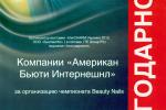 Благодарность за организацию и проведение чемпионата по маникюрному искусству Beauty Nails 2012 в рамках XI выставки «Inter-CHARM Украина 2012»