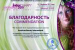 Благодарность от компании «Эстет» за поддержку и организацию XIV Международного форума профессионалов ногтевой индустрии в рамках выставки «Inter-CHARM Украина 2011»