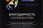 Благодарность от компании «Эстет» за поддержку и организацию XI Международного форума профессионалов ногтевой индустрии в рамках выставки «Inter-CHARM Украина 2010»