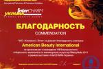 Благодарность от компании «Эстет» за организацию и проведение VIII Всеукраинского отборочного чемпионата по маникюрному искусству Beauty Nails 2011 в рамках выставки «Inter-CHARM Украина»