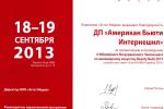 Благодарность за организацию и проведение X Юбилейного чемпионата по маникюрному искусству Beauty Nails 2013 в рамках выставки «Inter-CHARM Украина 2013»