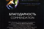 Благодарность от компании «Эстет» за поддержку и организацию VI Всеукраинского отборочного чемпионата Украины и Молдовы по маникюрному искусству Beauty Nails 2010 в рамках выставки «Inter-CHARM Украина 2010»