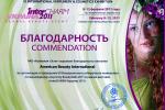 Благодарность от компании «Эстет» за организацию и проведение VII Всеукраинского отборочного чемпионата по маникюрному искусству Beauty Nails в рамках выставки «Inter-CHARM Украина 2011»