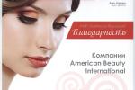 Благодарность от Бьютекспо, InterCharm Украина 2013. XII Международная выставка парфюмерии и косметики
