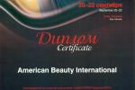 Диплом InterCharm Украина 2012. XI Международная выставка парфюмерии и косметики
