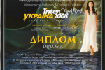 Диплом участника в VI международной выставке парфюмерии и косметики «Inter-CHARM Украина 2008»