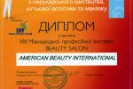 Диплом участинка в XIII международной профессиональной выставке «BEAUTY SALOON 2008»