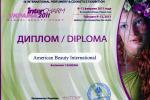 Диплом экспонента за участие в IX международной выставке парфюмерии и косметики «Inter-CHARM Украина 2011»