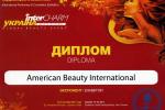 Диплом экспонента в международной выставке парфюмерии и косметики «Inter-CHARM Украина 2011»