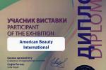 Диплом участника выставки «Estet Beauty Expo 2010»