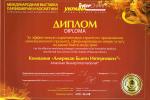 Диплом за эффективную маркетинговую стратегию продвижения инновационного продукта, сформировавшую новую услугу на рынке бьюти-индустрии («Inter-CHARM Украина)