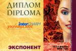 Диплом экспонента InterCharm Украина 2005. III Международная выставка парфюмерии и косметики