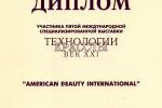 Диплом участника пятой международной специализированной выставки «Технологии красоты век XXI»