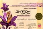 Диплом участника IV юбилейного международного форума профессионалов ногтевой индустрии 2005