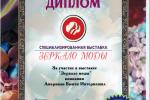 Диплом участника специализированной выставки«Зеркало моды 2005»