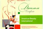 Диплом за участие в Конгрессе индустрии красоты Estet Beauty Expo 2014