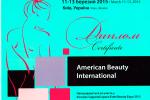 Диплом за участие в Конгрессе индустрии красоты Estet Beauty Expo 2015